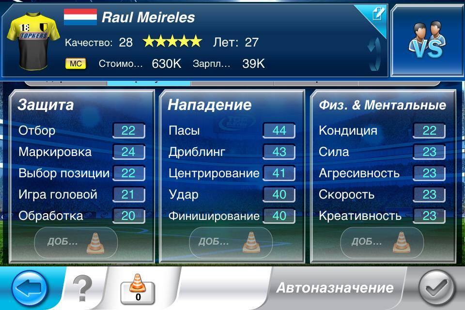 Top Eleven - футбольный менеджер