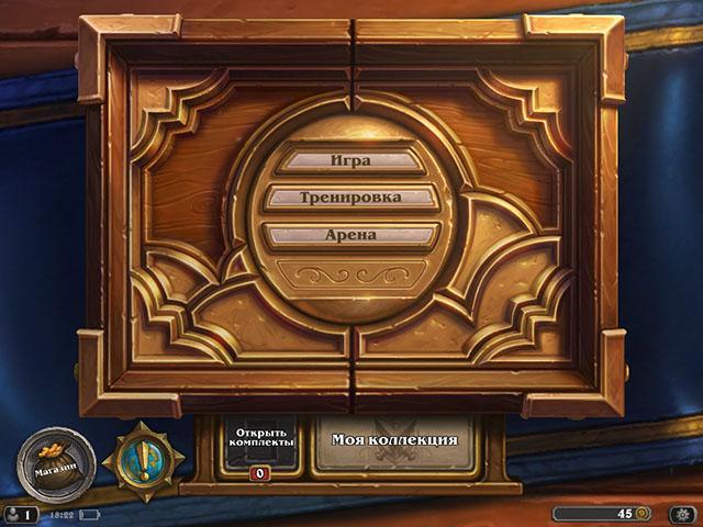 Hearthstone: Heroes of Warcraft - лучшая карточная игра