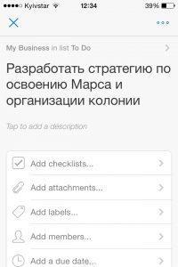 trello примеры apps4life