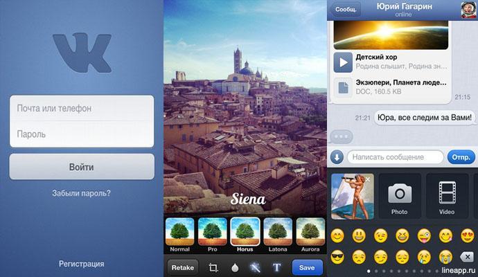 VK_App_dlya_iPhone_SC1