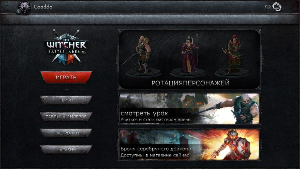 Обзор: The Witcher Battle Arena