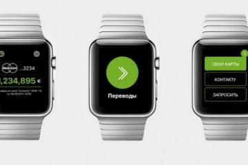 Приват 24 Apple Watch