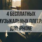 бесплатный плеер для iPhone