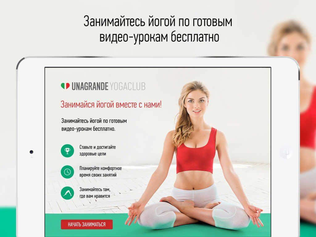 Йога клуб - приложения для йоги