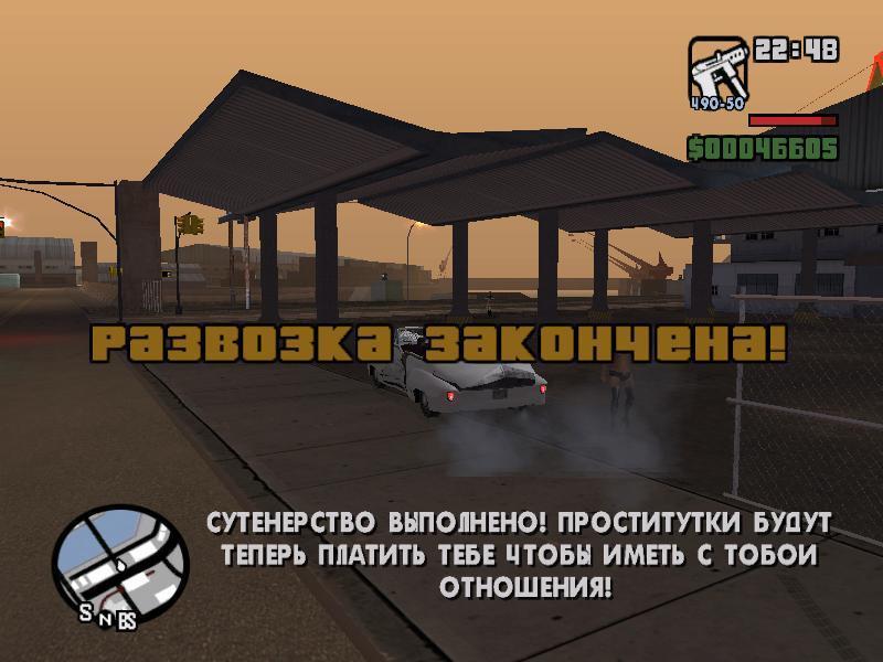 как пройти GTA: San Andreas, миссия сутенерство выполнена