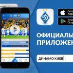 Официальное приложение Динамо Киев