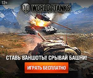 World of Tanks: советы, тактика, опыт