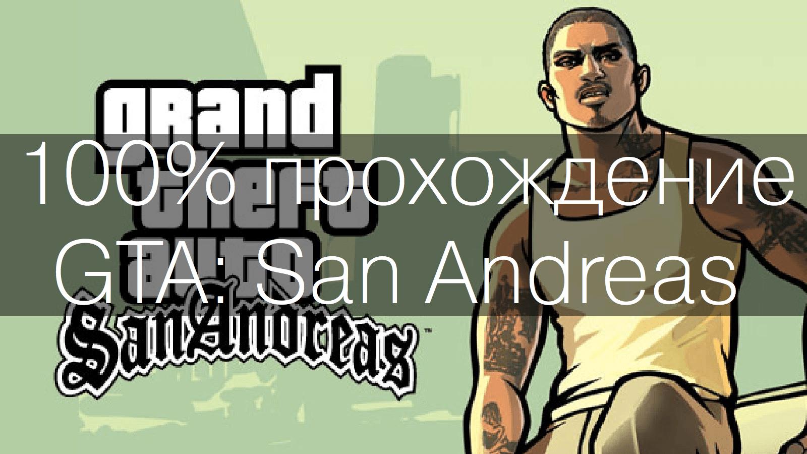 100% прохождение GTA: San Andreas