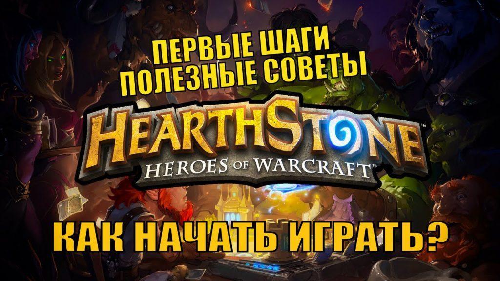 Hearthstone: как начать