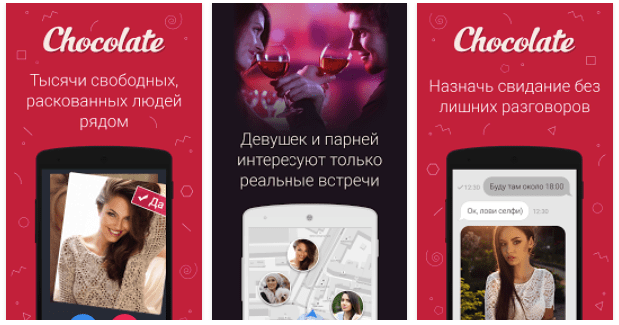 Шоколад приложение для знакомства