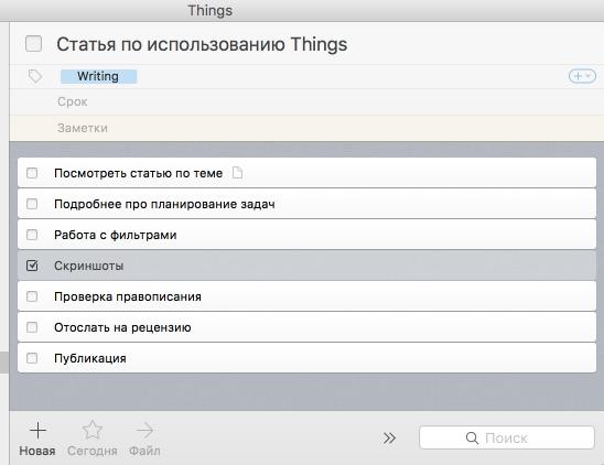 Things проект в приложении