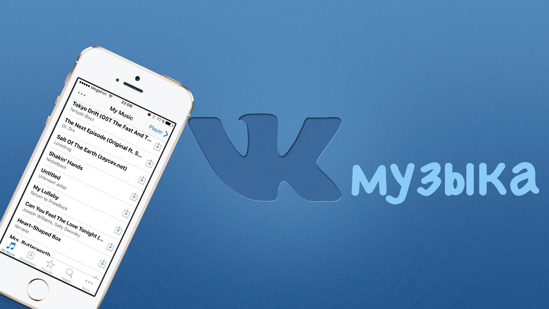Как скачать и слушать музыку из ВКонтакте: четыре лучших приложения