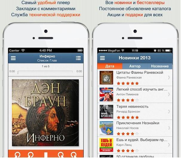 Как слушать аудиокниги на iPhone, Android и где их скачать