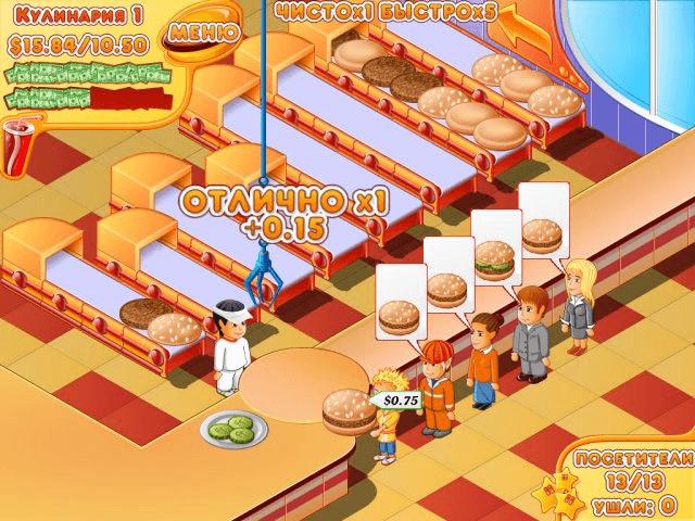 Как играть в Мастер бургер?