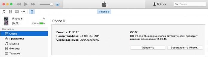 Восстановление пароля для iPhone через резервную копию