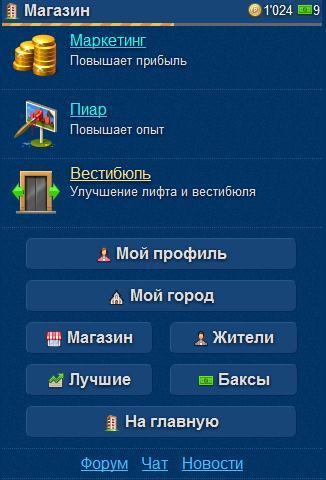 Создай небоскреб своей мечты в игре Небоскребы