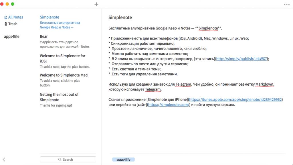 Обзор приложения для заметок Simplenote