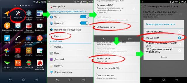 используйте сеть GSM, а не LTE и 3G, так как она экономит бактерию, но позволят свободно пользоваться браузерами и даже Skype;