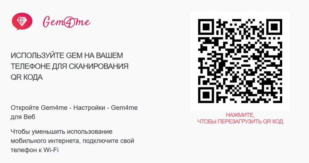 Мессенджер Gem4me: доступна Web-версия приложения