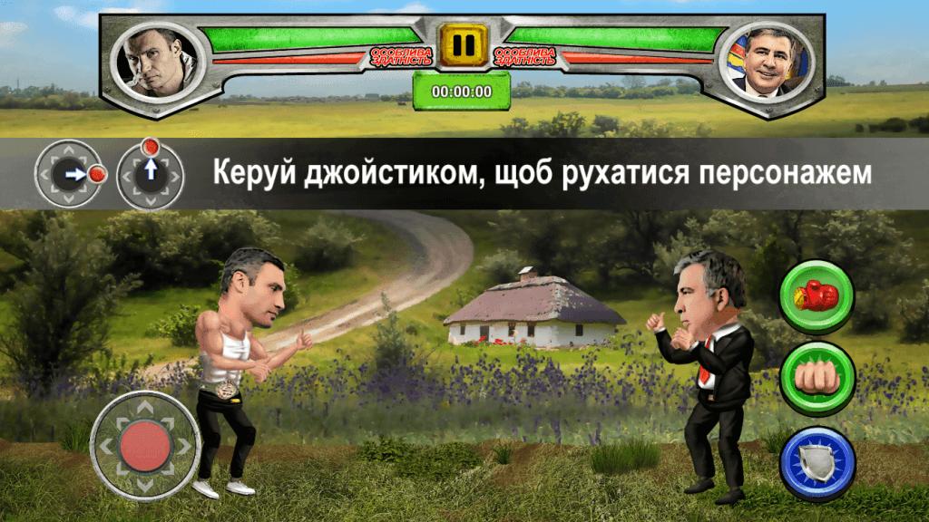 Украинские политические бои — игра, взровавшая украинский AppStore