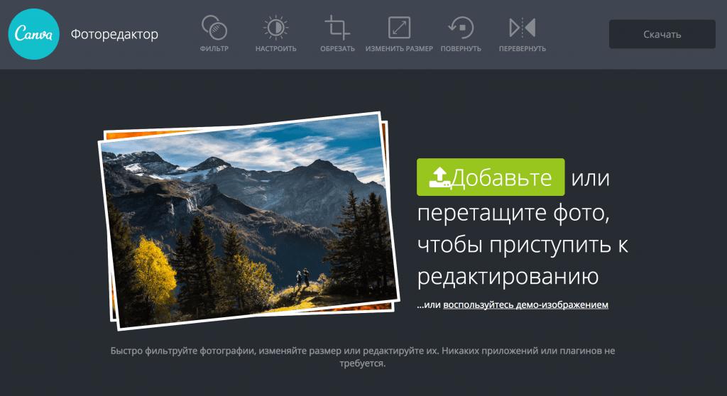 Фоторедактор Canva — инструмент для онлайн-ретуши снимков — теперь доступен на русском