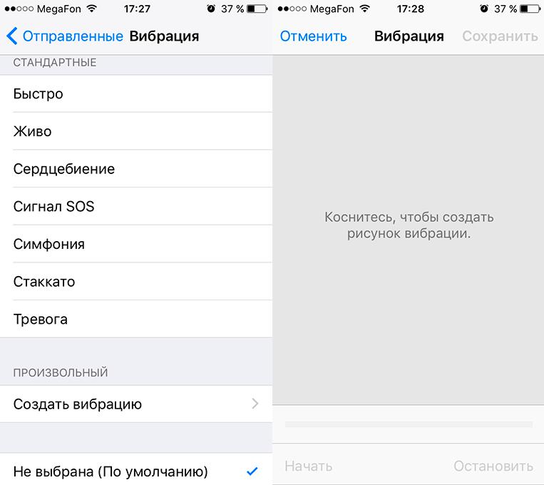 Как на iPhone настроить индивидуальную вибрацию на любой Контакт?