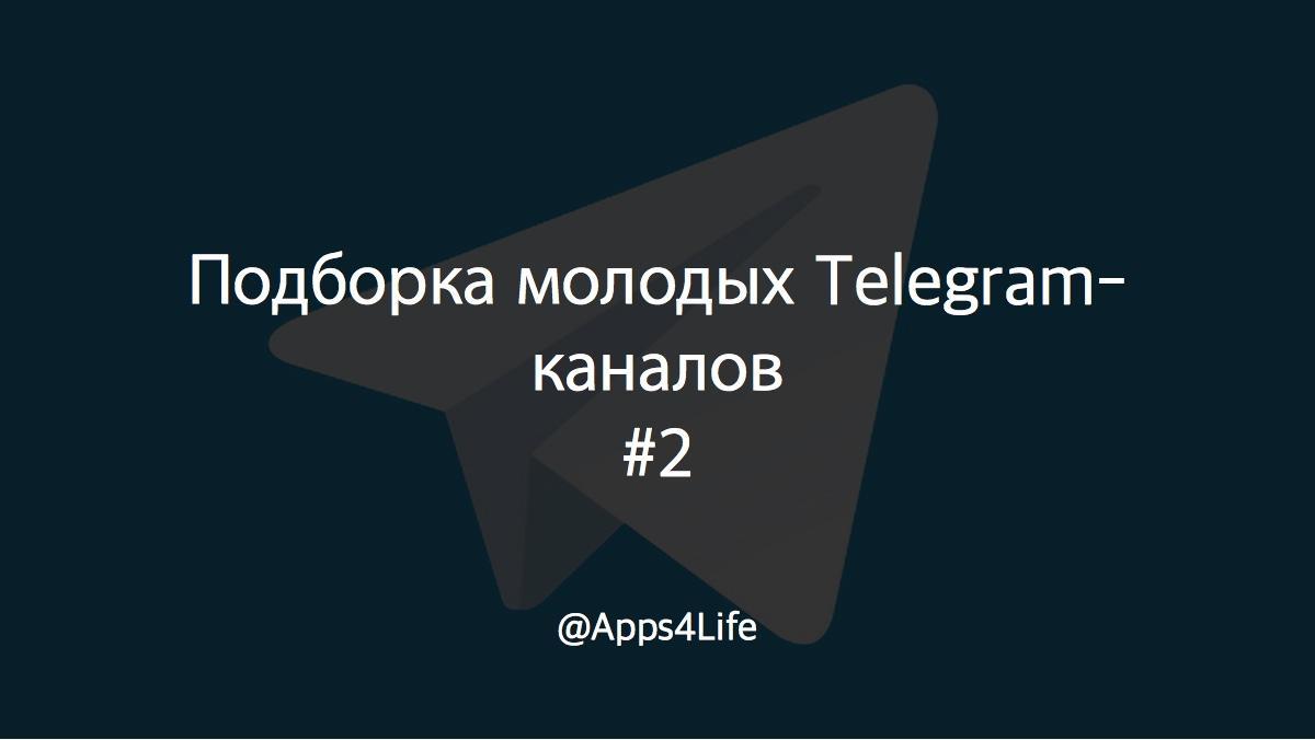 Подборка молодых Telegram-каналов. Выпуск #2