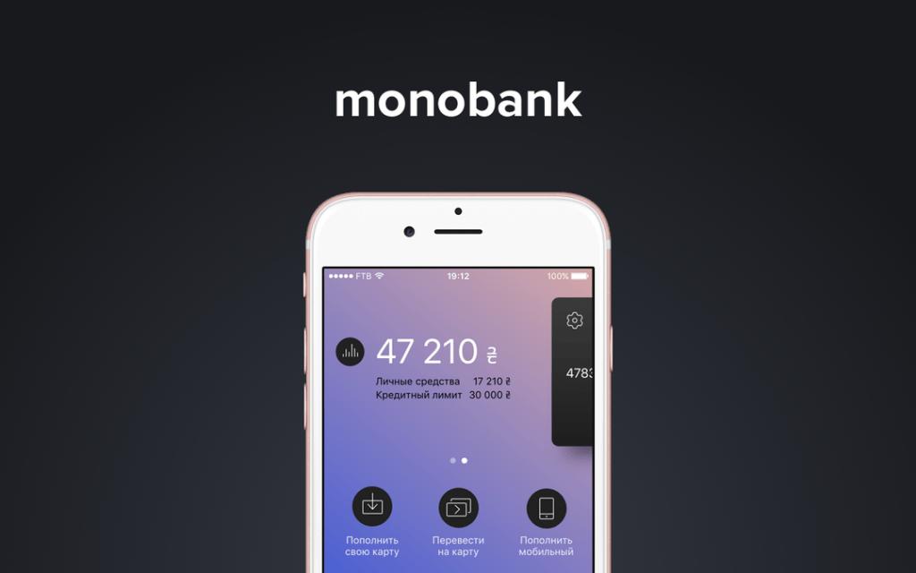 Monobank: как работает первый в Украине mobile-only банк