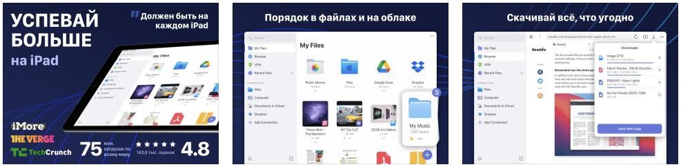 Основные функции Documents 5 для iOS