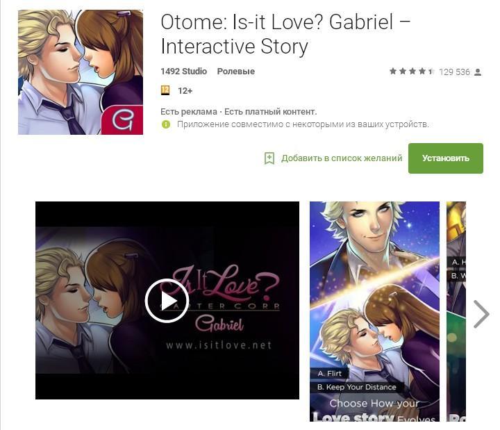 эротические игры на Андроид