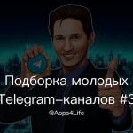ПОДБОРКА МОЛОДЫХ TELEGRAM-КАНАЛОВ. ВЫПУСК #3