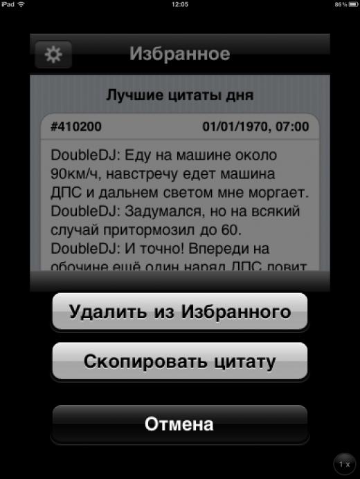 лучшие приложение для цитат на iOS.