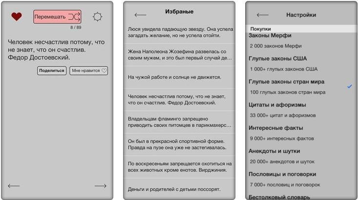 лучшие приложение для цитат на iOS