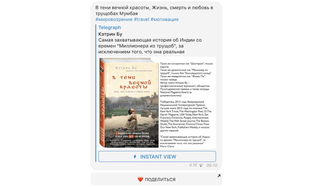 Telegram-каналы и боты для любителей книг и чтения