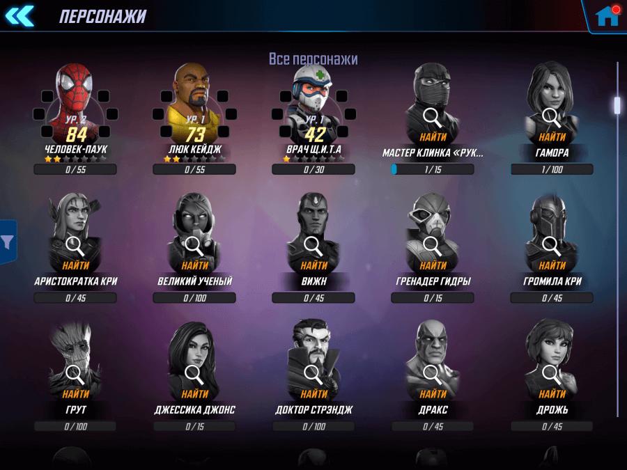 Лучшие персонажи в MARVEL Strike Force