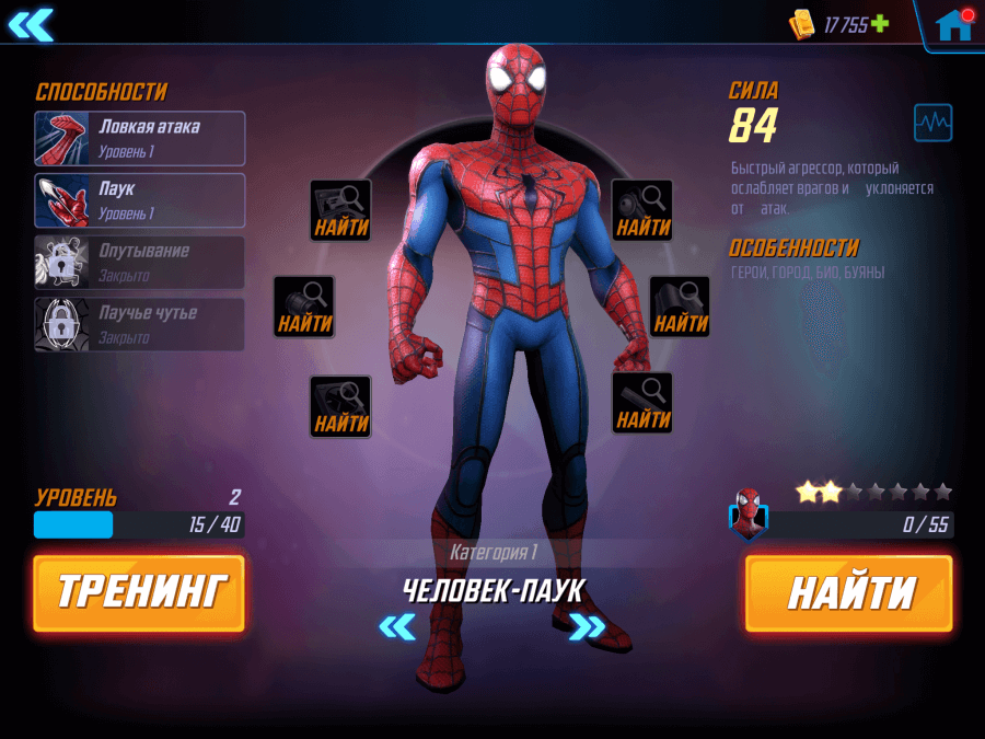 Человек паук в MARVEL Strike Force
