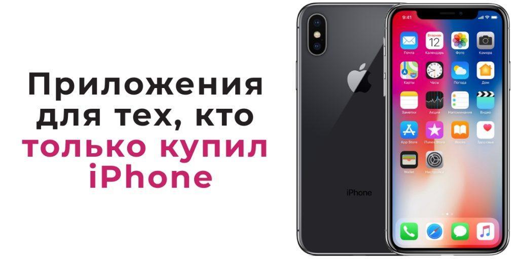 Приложения для тех, кто только купил iPhone