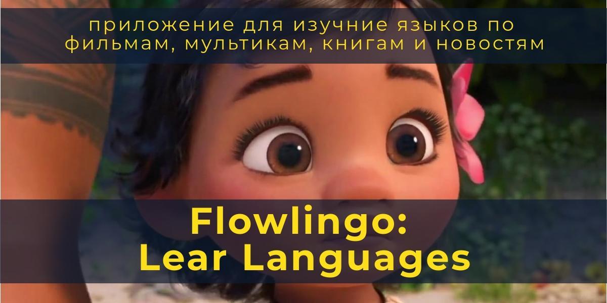 Flowlingo: Learn Languages - изучение языка при помощи фильмов, музыки, новостей