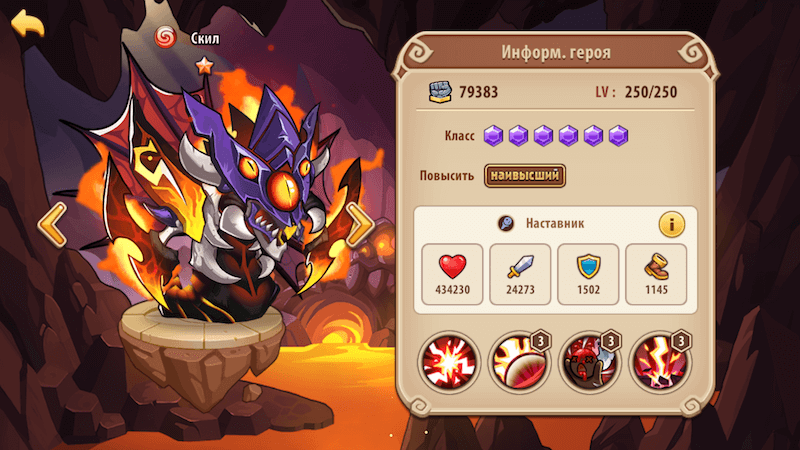 Скил Idle Heroes