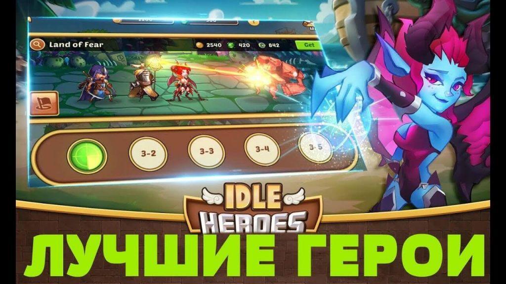 🔥Idle Heroes🔥ТОП-10 лучших универсальных героев в игре! ТОП PVP/PVE/ЯМА