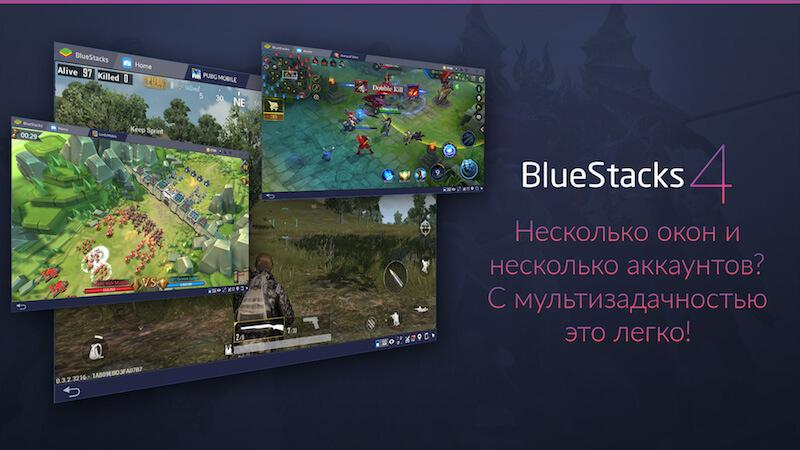 Что нового в BlueStacks 4