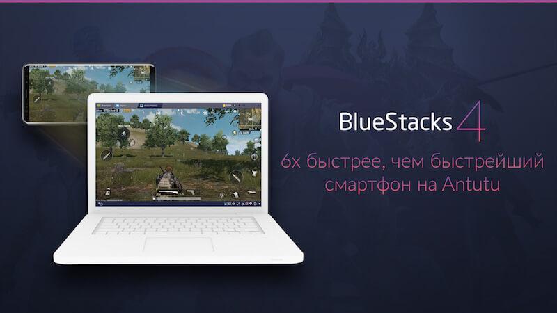 Новый BlueStacks 4: меняет рынок устройств для мобильных игр