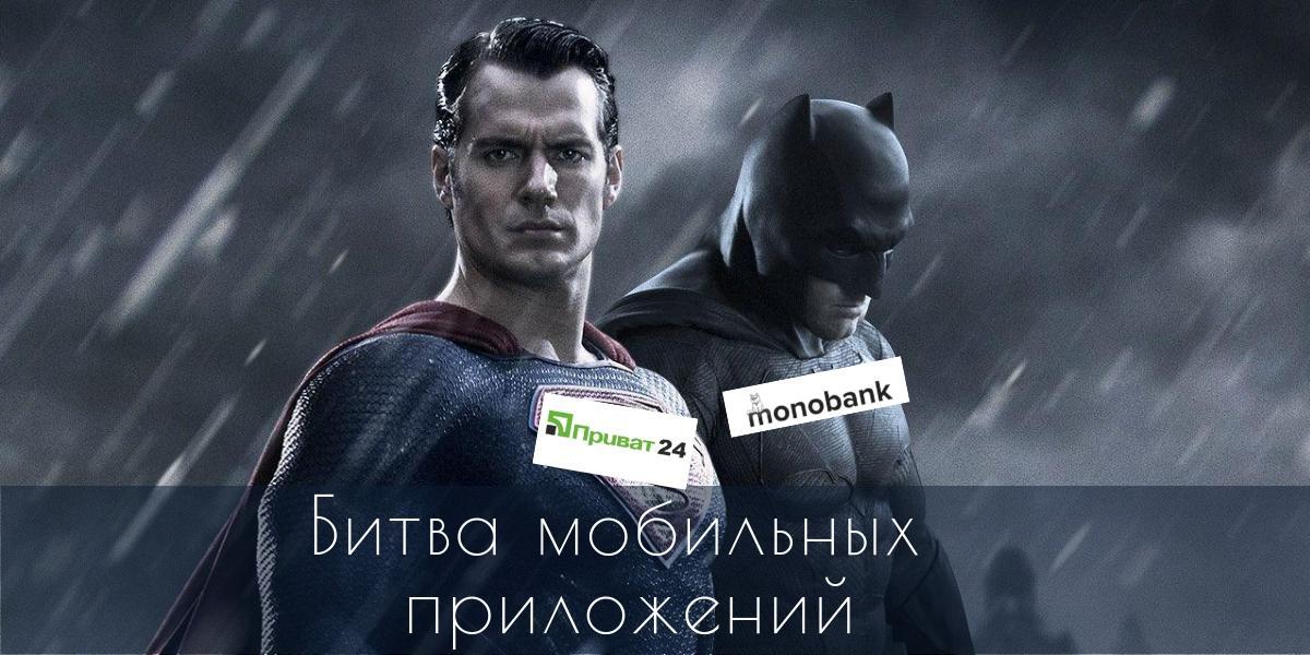Битва банковских приложений! Monobank vs Privat24