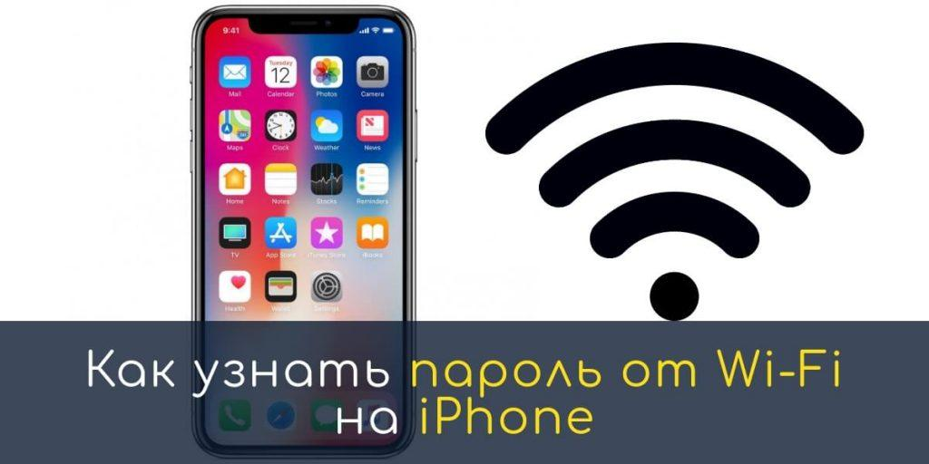 Как узнать пароль от Wi-Fi на iPhone