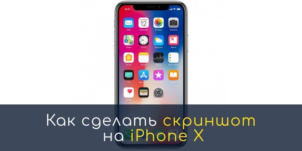 Как сделать скриншот на iPhone X, iPhone Xs, iPhone Xs Max, iPhone Xr