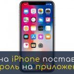 Как на iPhone поставить пароль на запуск приложения