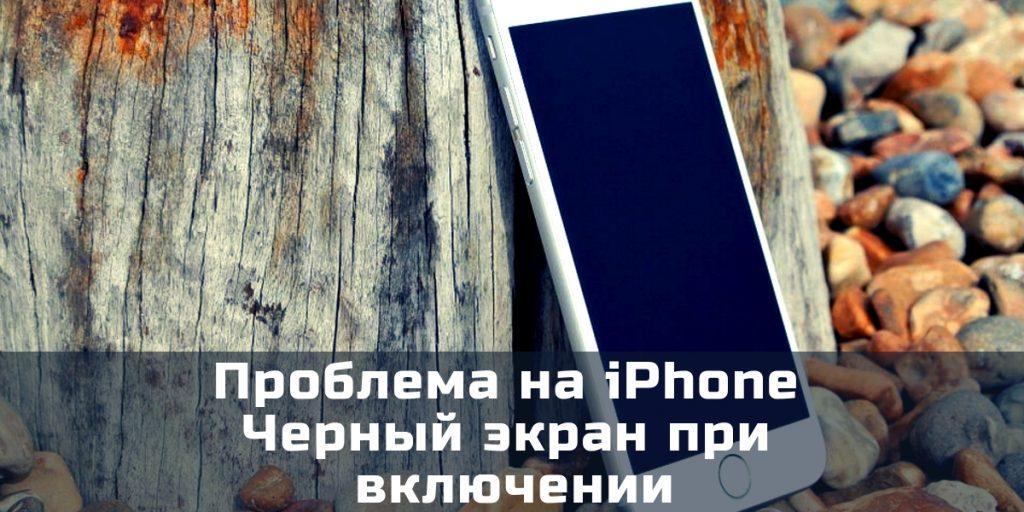 Что делать, если на iPhone черный экран, хотя телефон включается и работает