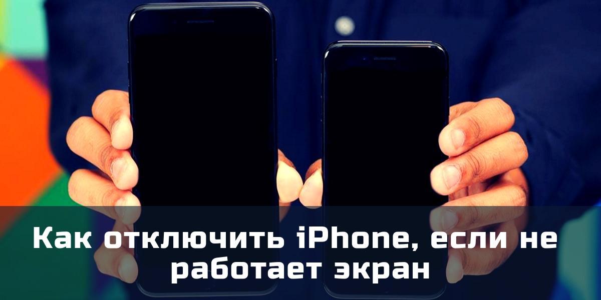 Как отключить iPhone, если не работает экран