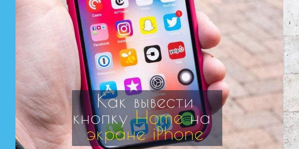 Как вывести кнопку Home на экране iPhone