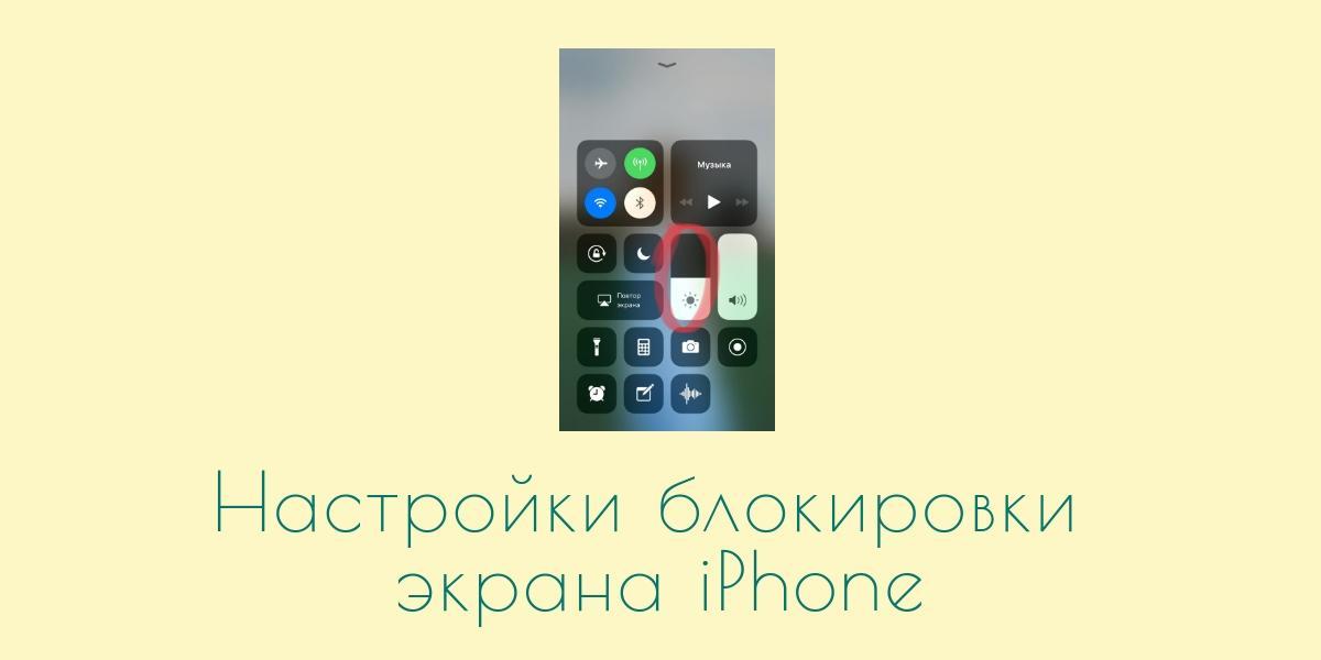 Как включить и настроить блокировку экрана на iPhone, задать интервал отключения